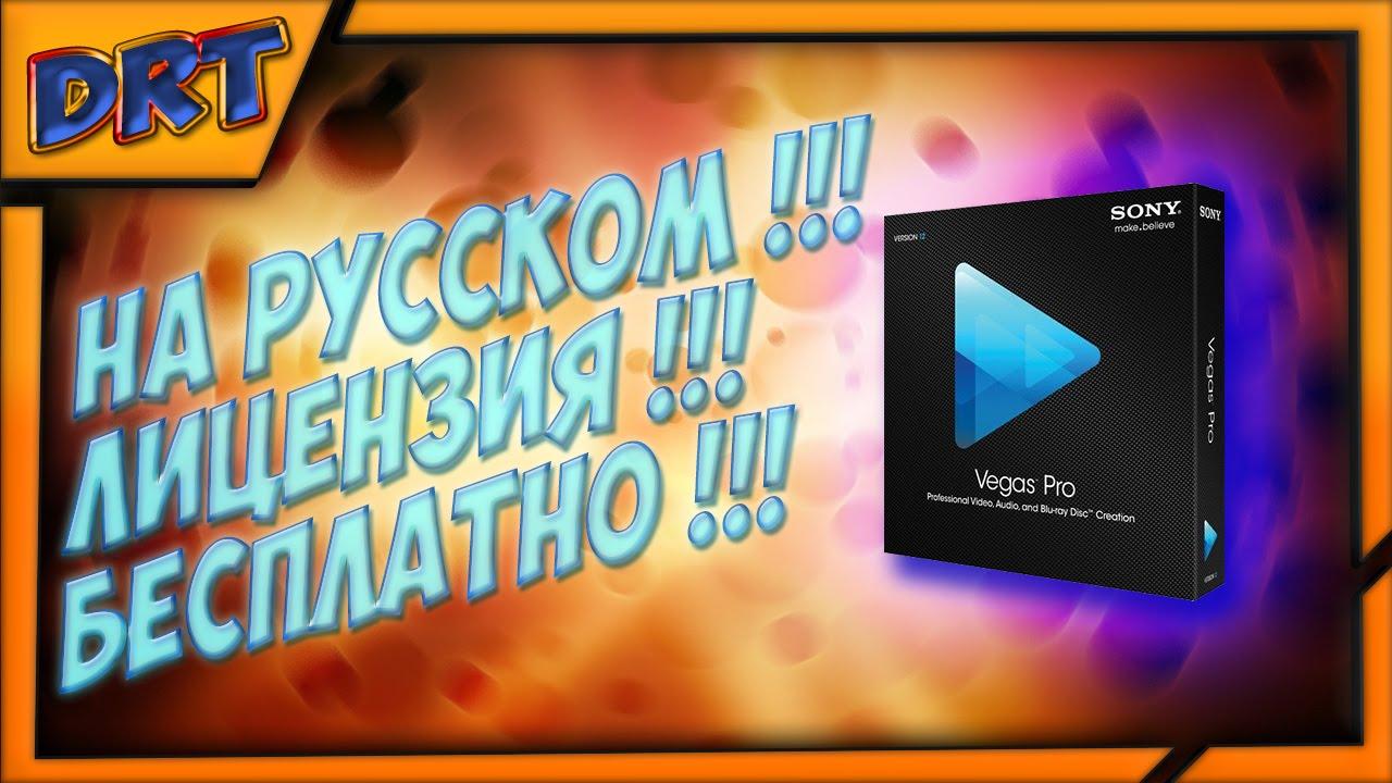 vegas pro 13.0 скачать на русском