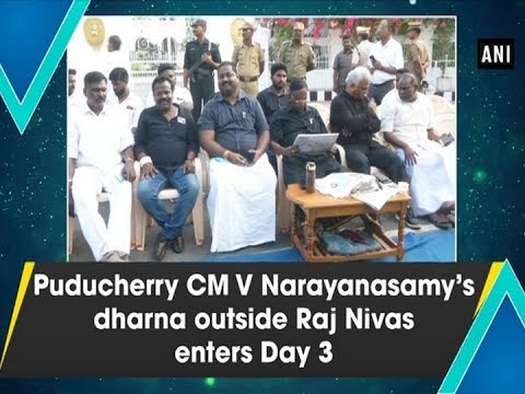 Puducherry CM V Narayanasamy's dharna outside Raj Nivas enters Day 3 Mp3