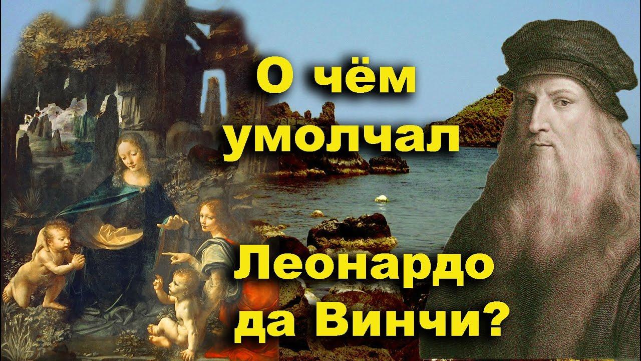 О чём умолчал Леонардо да Винчи? Лазурные острова Капри, Искья, Закинтос.
