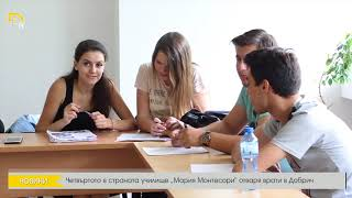 """Четвъртото в страната училище """"Мария Монтесори"""" отваря врати в Добрич"""