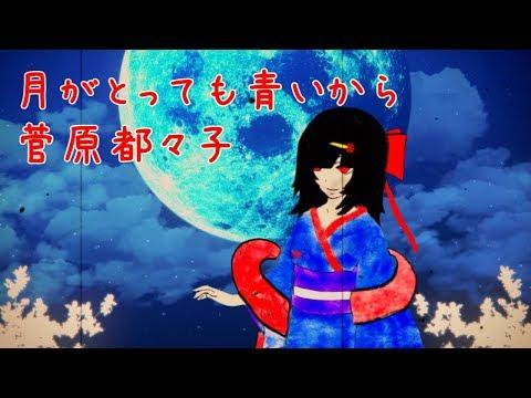 【涼花麻美子の】月がとっても青いから【歌ってみた】