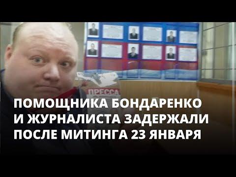 Помощника Бондаренко и журналиста задержали после митинга 23 января