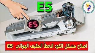 Error E5 MP4 Video and Error E5 Mp3 Download ✅