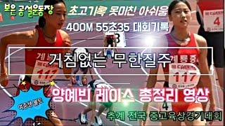 추계전국중고육상대회 양예빈 200400M 총정리 경기 …