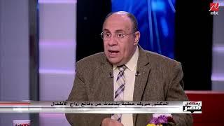 #يحدث_في_مصر | رد حاسم د مبروك عطية على فيديو واقعة زواج طفلين في كفر الشيخ