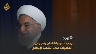 🇮🇷 روحاني: سنواصل تقليص التزاماتنا بالاتفاق النووي إذا لم ترفع واشنطن العقوبات