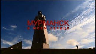 Мурманск в моем сердце!