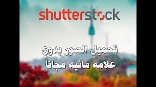 التحميل من موقع shutterstock بدون العلامه المائيه مجانا