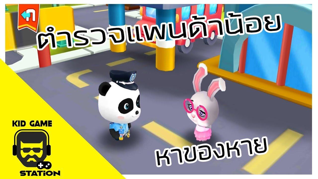 เกมส์ตำรวจแพนด้าน้อย ภาระกิจตามหาของหาย เกมส์สำหรับเด็ก