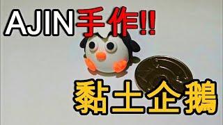 硬幣大!可愛黏土小企鵝!【AJIN│黏土手作】