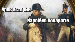 Урок истории : Наполеон первый