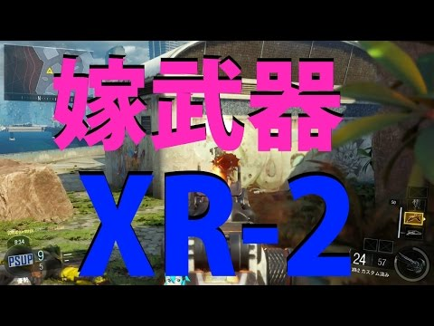 【BO3実況】ピスピのFFA実況【XR-2】嫁武器 XR-2#108