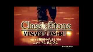 ClassicStone гранитная плита(, 2012-08-01T08:42:37.000Z)