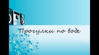 Прогулки по воде (САМЫЕ ЛУЧШИЕ КАРАОКЕ 80/90Х)!