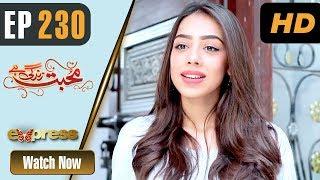 Pakistani Drama   Mohabbat Zindagi Hai - Episode 230   Express Entertainment Dramas   Madiha