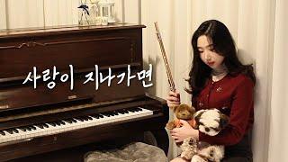이문세 - 사랑이 지나가면 [플룻 커버] / LEE M…