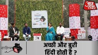 क्या होती है अच्छी हिंदी और बुरी हिंदी ? जानिए #SahityaAajTak19 के मंच से