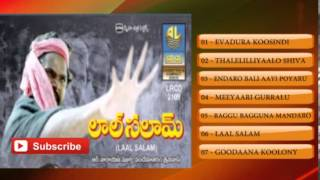 Telugu Old Songs | Lal Salaam Movie Songs | R Narayana Murthy