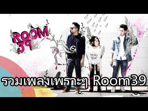 รวมเพลงเพราะๆ Room39