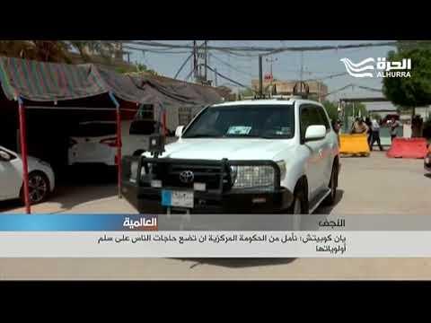 ممثل الأمين العام للأمم المتحدة في العراق يدعو للاستماع إلى حاجات المواطنين  - 23:21-2018 / 7 / 19