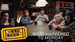 W看電影_獵殺星期一(What Happened to Monday)_重雷心得
