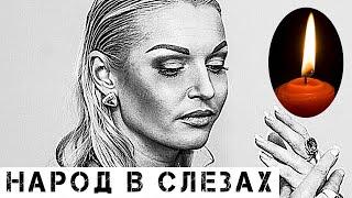 Большая трагедия То что случилось с Волочковой уже не утаить