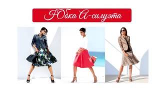 Как выбрать свою идеальную юбку