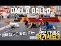 여기서요? 있지 ITZY - 달라달라 DALLA DALLA | 커버댄스 DANCE COVER | KPOP IN PUBLIC @동성로