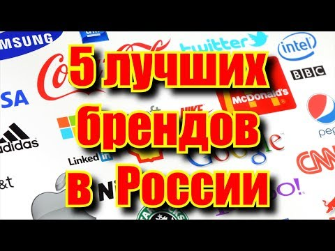 5 лучших брендов в России - 5 best brands in Russia
