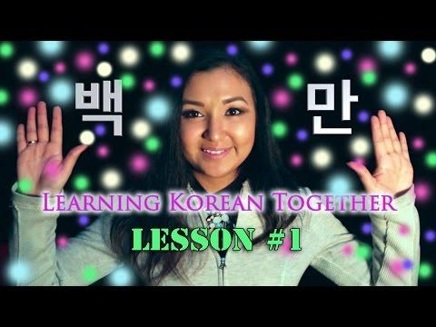 Изучение корейского языка с нуля! Корейский онлайн бесплатно