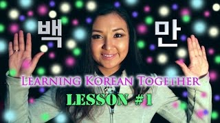 УЧИМ КОРЕЙСКИЙ ЯЗЫК | RUNA KIM | lesson 1(Ребята, а давайте вместе начнем учить корейский язык? Я очень хочу поехать в Южную Корею, говорить свободно..., 2016-01-22T14:00:01.000Z)