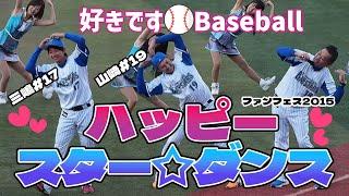 【横浜DeNAベイスターズ】みんなでハッピースターダンス(ファンフェスティバル2015) thumbnail