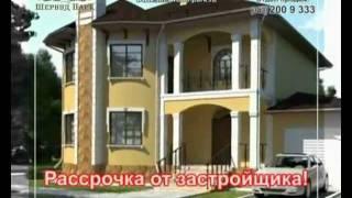 Газификация поселка. Шервуд Парк Екатеринбург(, 2011-12-23T03:39:52.000Z)
