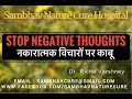 How to Stop Negative Thoughts Thinking, Stress, Fear & Self Doubt Naturally by Acupressure in Hindi