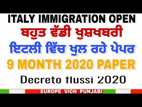 GOOD NEWS IMMIGRATION UPDATE  ITALY | ITALIAN NEWS IN PUNJABI |