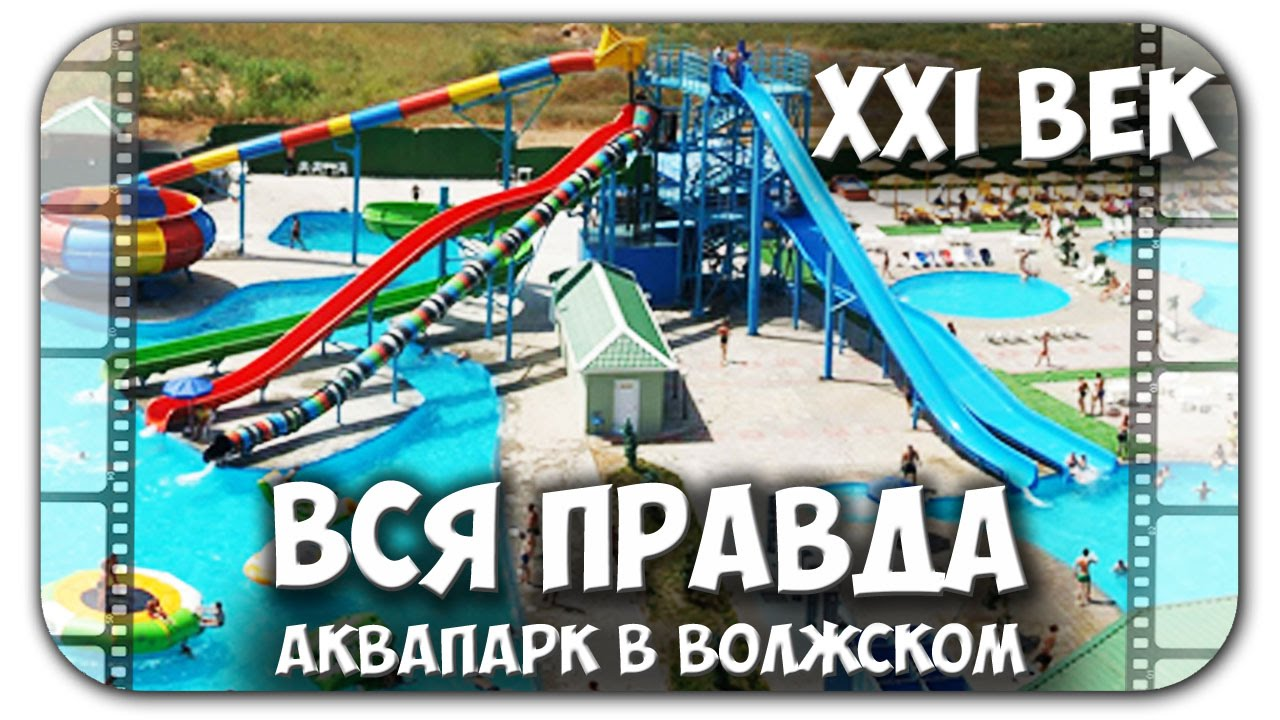 Видео обзор, отзыв и критика аквапарка 21 век в Волгограде ...