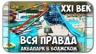 Видео обзор, отзыв и критика аквапарка 21 век в Волгограде г. Волжский (цены, фото)