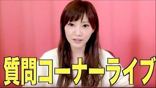 【ライブ】質問コーナー【木下ゆうか】