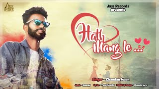 Hath Mang Le | (Full Song) | Chandan Maan | New Punjabi Songs 2018 | Latest Punjabi Songs 2018