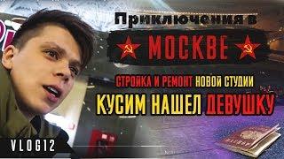 VLOG12: Приключения в Москве. Стройка и ремонт новой студии. Кусим нашел девушку.