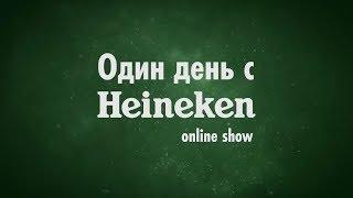 Один день с Heineken. Эпизод 4