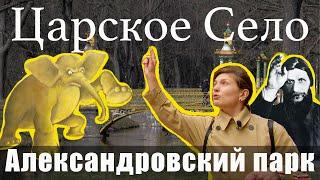 Санкт Петербург Экскурсия по Александровскому парку в Царском Селе