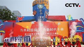 [中国新闻] 青岛国际啤酒节开幕 30万游客开启狂欢季 | CCTV中文国际