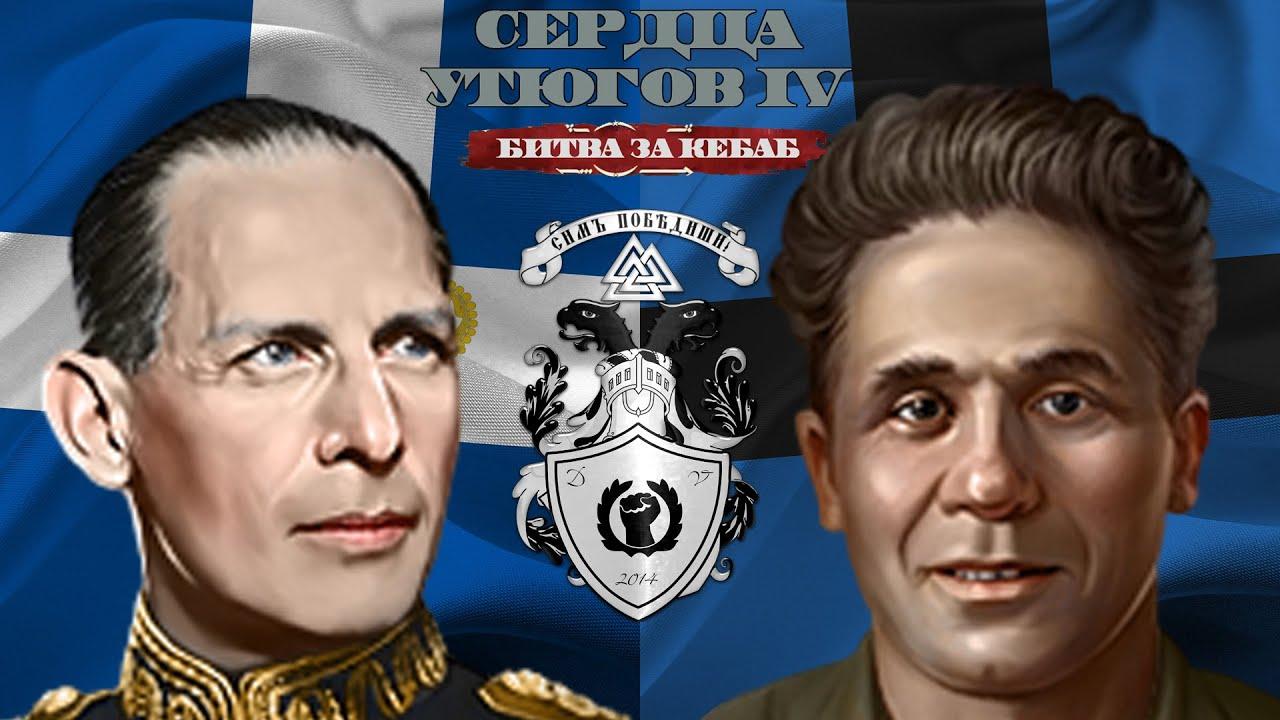5 ГРЕЧЕСКИХ АЧИВОК В HEARTS OF IRON IV BATTLE FOR THE BOSPORUS