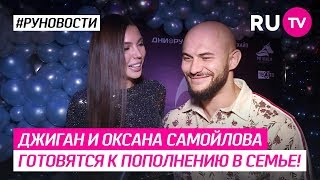 Джиган и Оксана Самойлова готовятся к пополнению в семье!