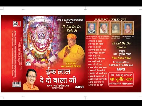 Ik Selfi Leni Hai -New Bhajan - Bhai Sunil Rawat Ji