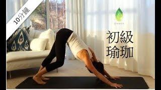 10分鐘初級瑜珈 - 安娜瑜伽馆