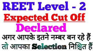 REET Level-2 Expected Cut off Released, Check here....✍️✔️