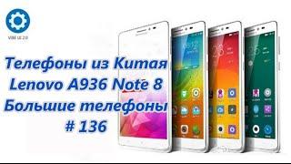 Телефоны из Китая. Lenovo A936 Note 8. Большие телефоны / Phones from China. Great phones # 136(, 2015-07-20T14:30:44.000Z)