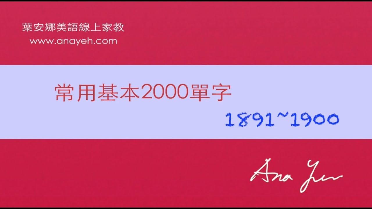基礎2000單字-第1891~1900個單字 [跟著安娜唸單字] - YouTube